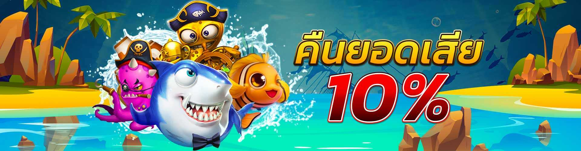เกม Fish Shooting