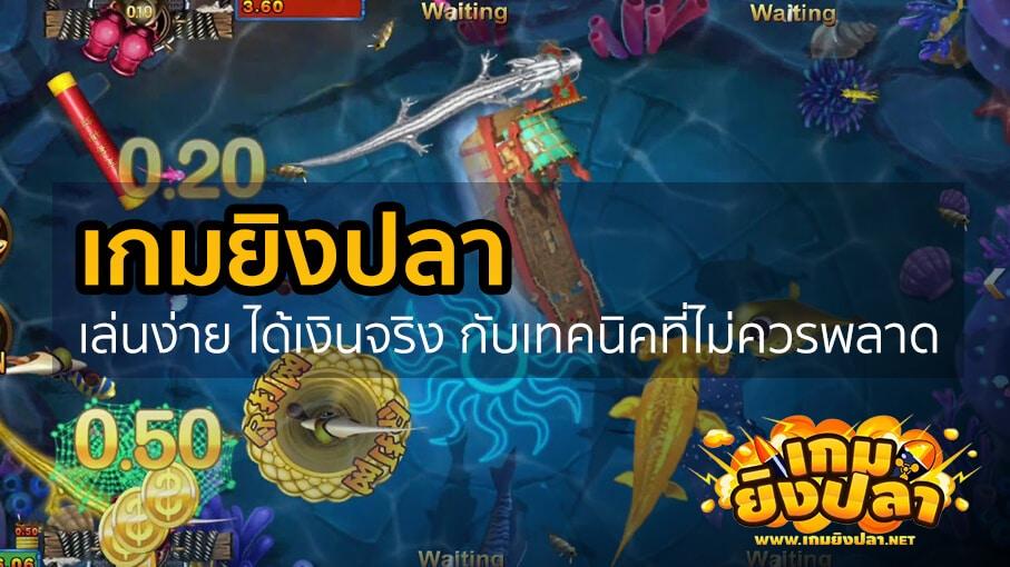 เล่นเกมออนไลน์ยิงปลา