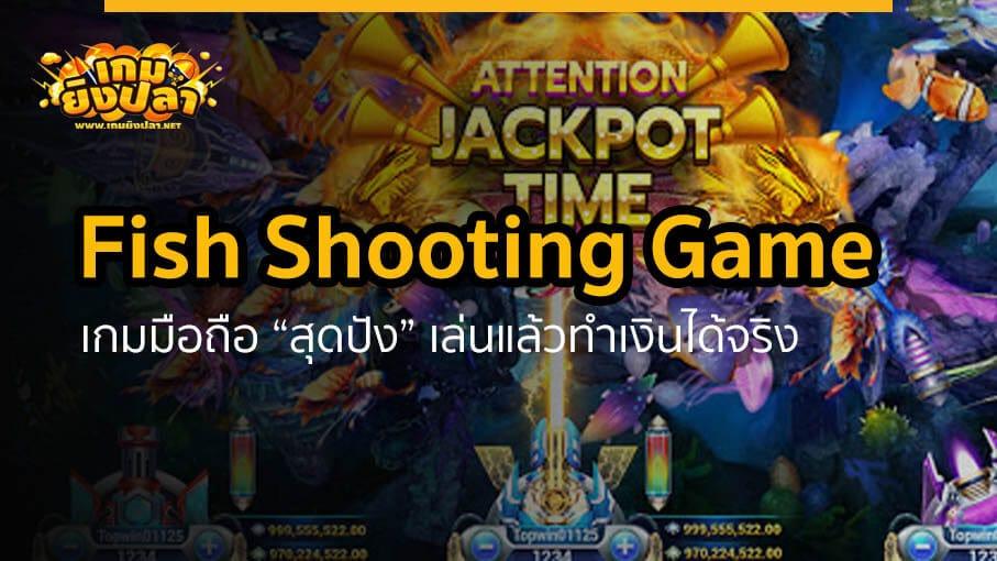 เกมส์แนว Fish Shooting Game