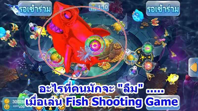 เว็บเกมยิงปลามือถือ
