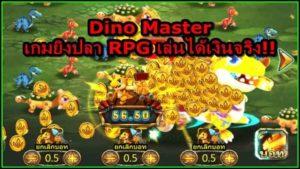 เกมยิงปลา dino master