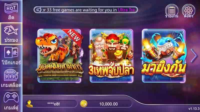 เกมยิงปลาคาสิโน ภาษาไทย