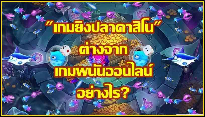 เกมยิงปลาคาสิโน พนันออนไลน์