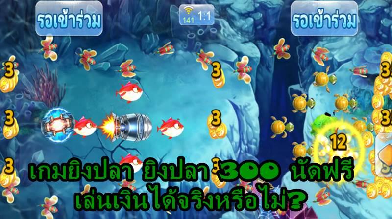 เกมยิงปลา เล่นฟรี 300 นัด