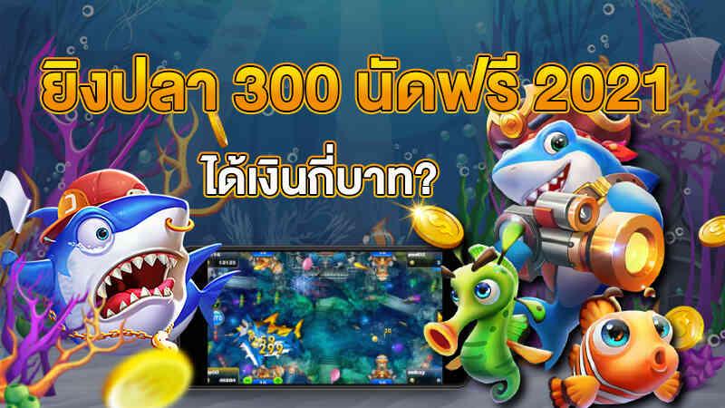 เกมยิงปลาได้เงินจริง 300 นัด ฟรี