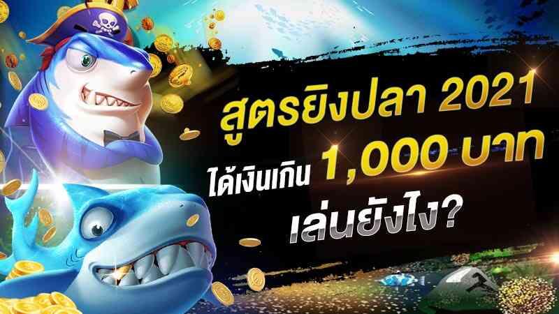 เกมยิงปลาได้เงินจริง พันบาท