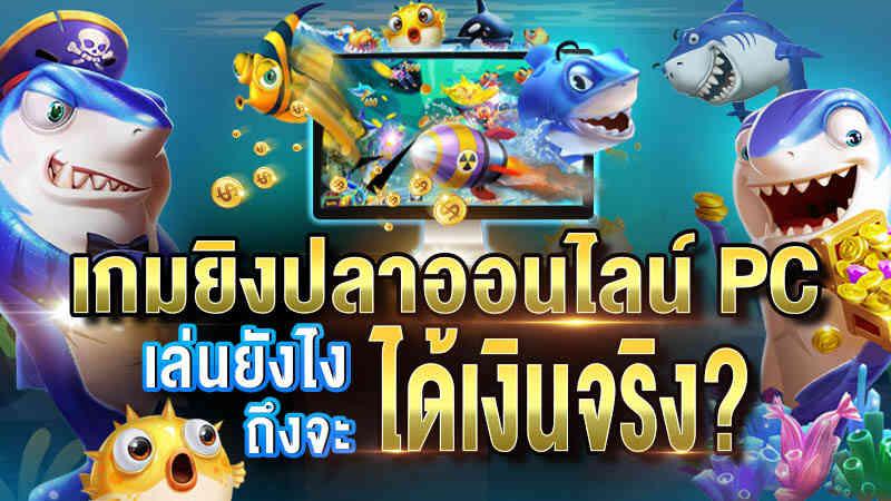 เกมยิงปลาได้เงินจริง PC