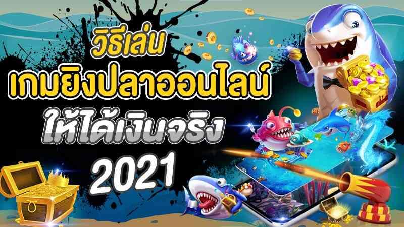 Fish Shooting Game 2021