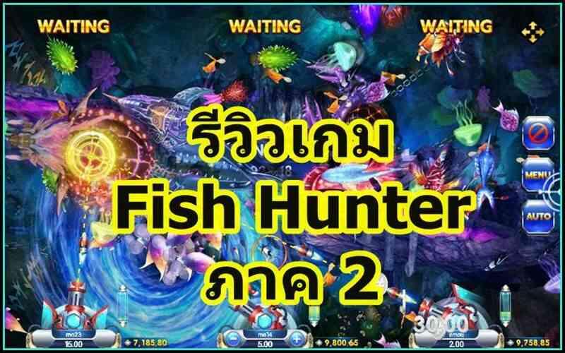 เกมยิงปลาได้เงินจริง รีวิว