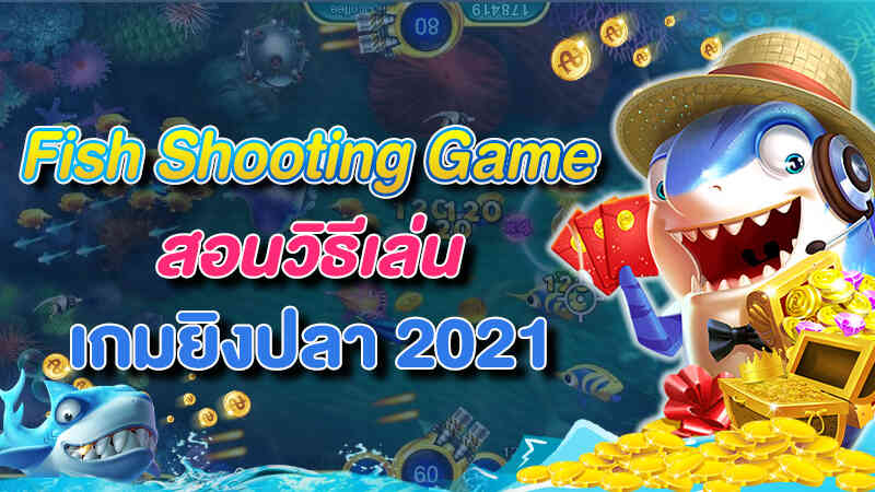 Fish Shooting Game 2021