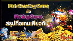 Fish Shooting Game casino
