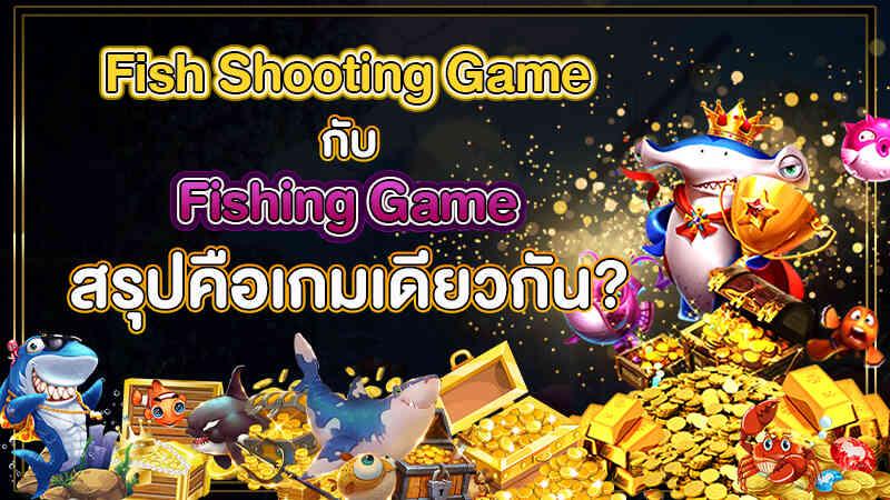 Fish Shooting Game casino