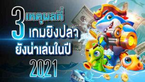 เกมยิงปลา น่าเล่น 2021