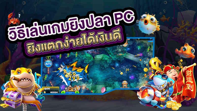 เกมยิงปลาคาสิโน pc platform