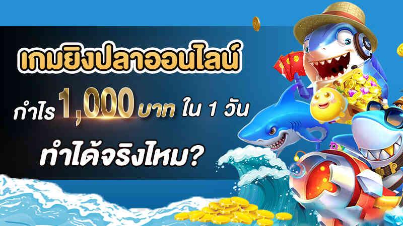 เกมยิงปลาได้เงินจริง กำไร 1000
