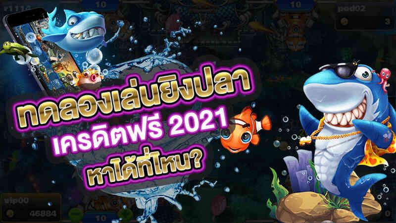 เกมยิงปลา เครดิตฟรี 2021