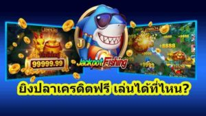 Fish Shooting Game free credit