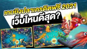 Fish Shooting Game free credit