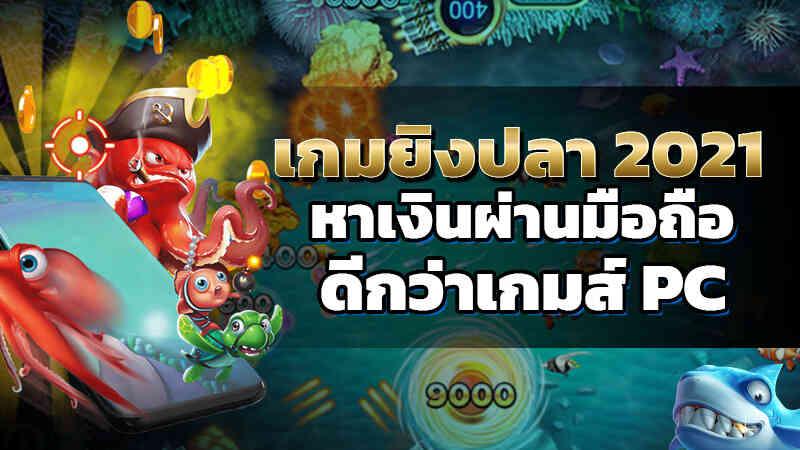 เกมยิงปลา หาเงินผ่านมือถือ
