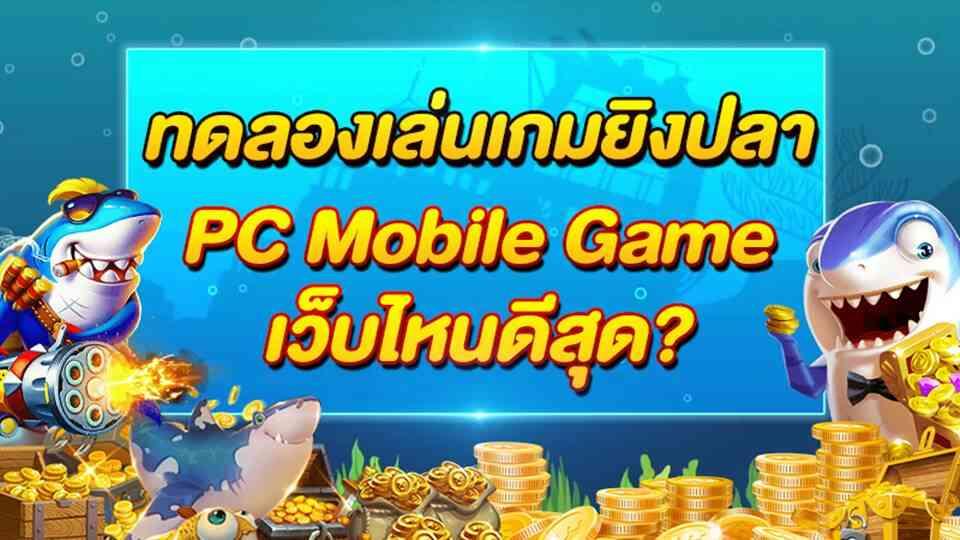 เกมยิงปลาได้เงินจริง pc mobile