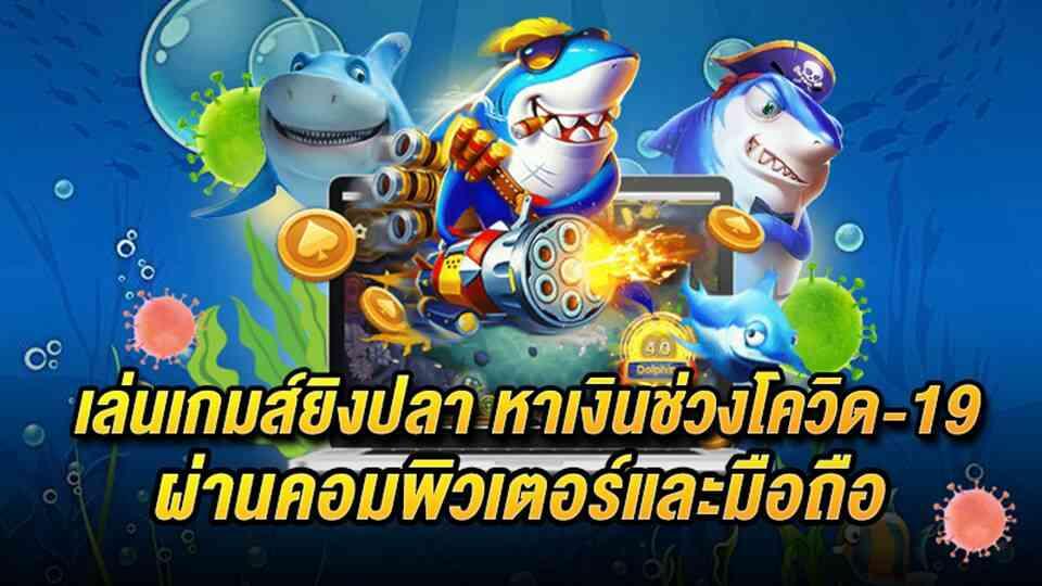 Fish Shooting Game online