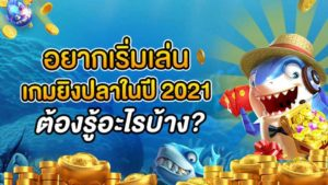 Fish Shooting Game how to play