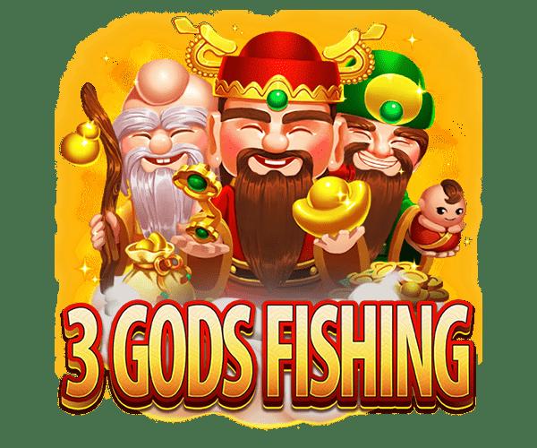 3 เทพจับปลา (3 Gods Fishing)
