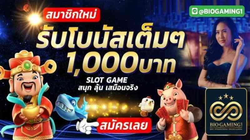 Fish Shooting Game โบนัส 100