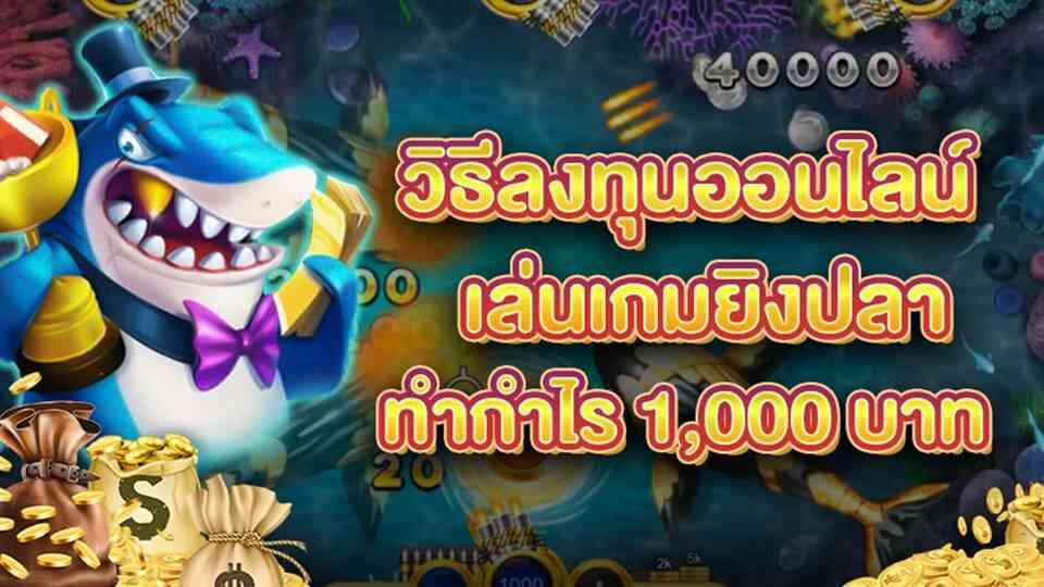 เกมยิงปลา โบนัส 1000