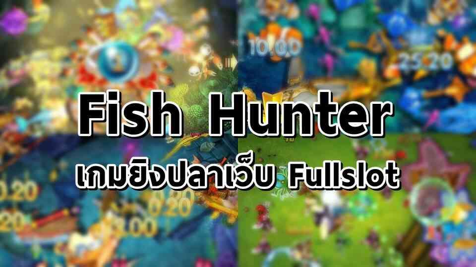 เกมยิงปลา fullslot