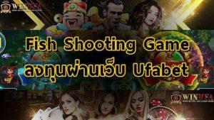 Fish Shooting Game ufabet