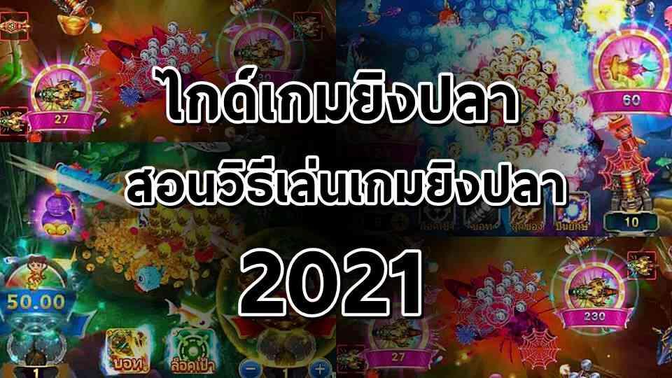 เกมยิงปลาได้เงินจริง 2021
